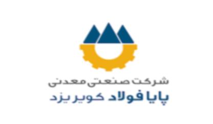 شرکت صنعتی معدنی پایا فولاد کویر یزد